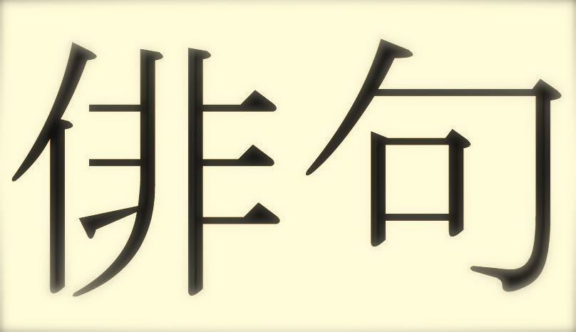 Tes, antites och japanska själapass